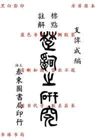 【复印件】楚辞之研究-支伟成-民国泰东图书局上海刊本