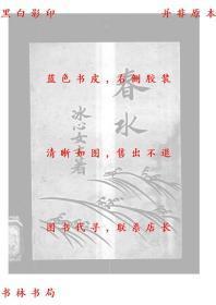 春水-冰心-民國北新書局上海刊本(復印本)