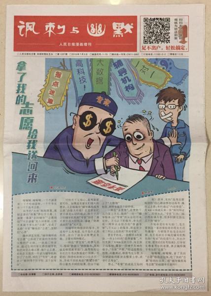 讽刺与幽默 人民日报漫画增刊 2019年 7月5日 第1287期 邮发代号:1-70