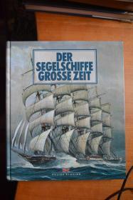 德文原版  《DER SEGELSCHIFFE GROSSE ZEIT》大帆船时代  小8开硬精装厚册铜版纸图册