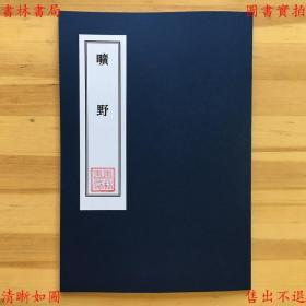 旷野-艾青-民国生活书店刊本(复印本)