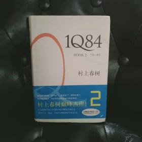 IQ84  村上春树