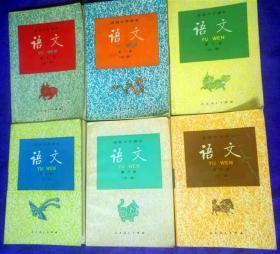 90年代高中语文1-6册 压膜本