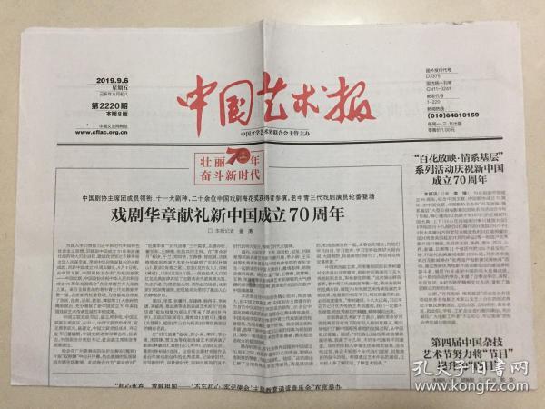 中国艺术报 2019年 9月6日 星期五 第2220期 本期8版 邮发代号:1-220