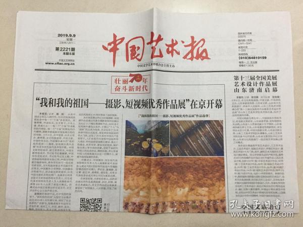 中国艺术报 2019年 9月9日 星期一 第2221期 本期8版 邮发代号:1-220