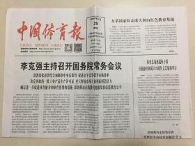 中国体育报 2019年 8月29日 星期四 第13236期 邮发代号:1-47