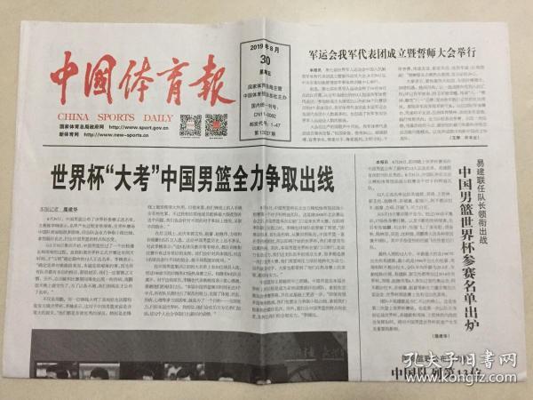 中国体育报 2019年 8月30日 星期五 第13237期 邮发代号:1-47