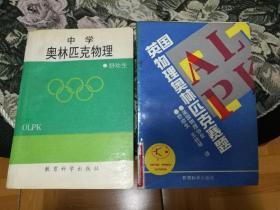 两本合售《中学奥林匹克物理》《英国物理奥林匹克赛题》