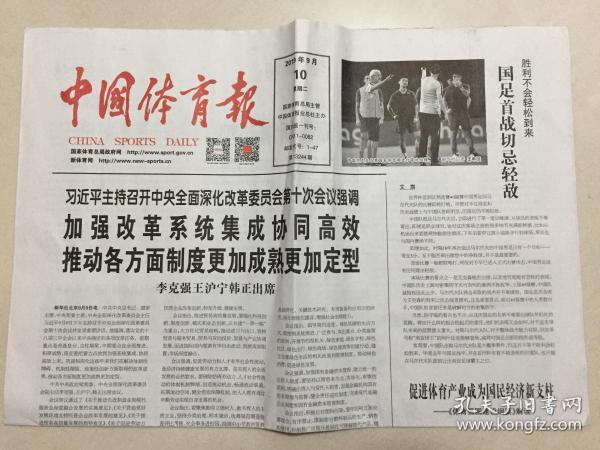 中国体育报 2019年 9月10日 星期二 第13244期 邮发代号:1-47