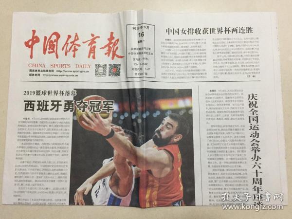 中国体育报 2019年 9月16日 星期一 第13247期 邮发代号:1-47