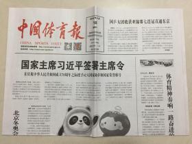 中国体育报 2019年 9月18日 星期三 第13249期 邮发代号:1-47