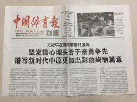 中国体育报 2019年 9月19日 星期四 第13250期 邮发代号:1-47