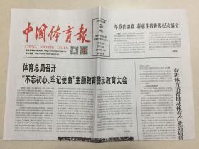 中国体育报 2019年 9月20日 星期五 第13251期 邮发代号:1-47
