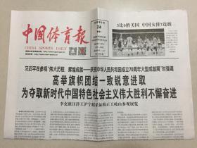 中国体育报 2019年 9月24日 星期二 第13253期 邮发代号:1-47