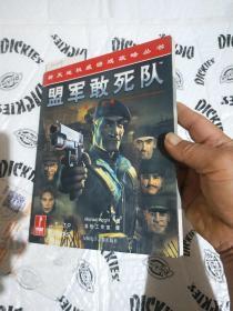 《盟军敢死队》使命召唤~新天地权威游戏攻略丛书。
