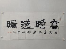 保真,中国书协理事,中国书协组联部主任,中央机关分会副主席,著名书法家邹德忠先生书法一幅《高瞻远瞩》,尺寸60×138cm