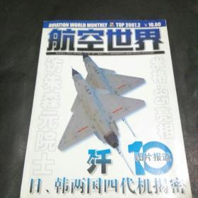 航空世界 2007年第2期