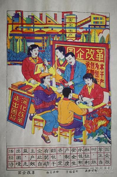 正金堂精品:新题材木版年画版画14*国企改革*打破大锅饭*国画色带水印