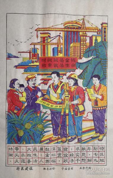 正金堂精品:新题材木版年画版画12*特区建设*打破大锅饭*国画色带水印
