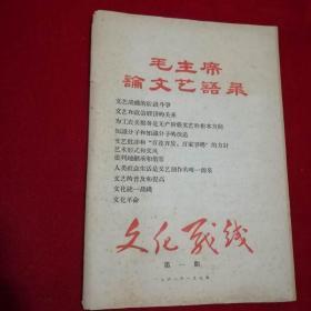 毛主席论文艺语录---文化战线第一期创刊号,品见图