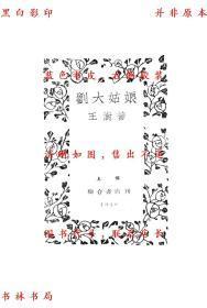 刘大姑娘-王澍-民国联合书店上海刊本(复印本)