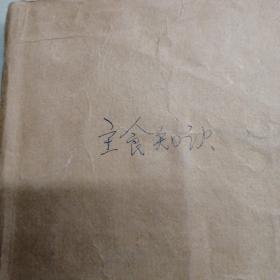 主食知识,主食制作学习资料笔记本,米面食制作经验汇编,米面烹饪烹调技术整理写实日记