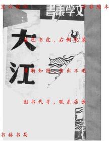 大江-端木蕻良-民国良友复兴图书印刷公司刊本(复印本)