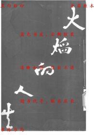 火焰的人生-梁干乔-民国中华书局刊本(复印本)