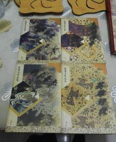 温瑞安作品集:两广豪杰,英雄好汉,寂寞高手,大侠传奇(1.2.4.5)  4册合售  1996年一版一印
