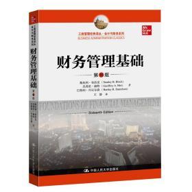 财务管理基础(第16版)/工商管理经典译丛·会计与财务系列