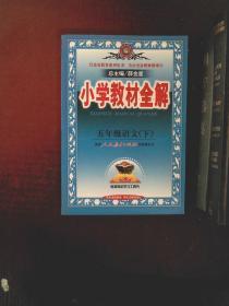 金星教育系列丛书·小学教材全解:五年级语文(下)(人教版)(2013-2014)