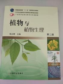 植物与植物生理 第二版 中国农业出版社 十一五国家级规划教材 21世纪农业部高职高专规划教材