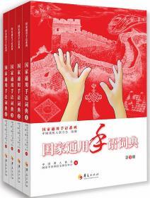 国家通用手语词典(全4册)-国家通用手语系列