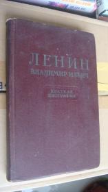 ЛЕНИН(列宁)俄文原版插图本 布面精装大32开  1955年  品好内页干净
