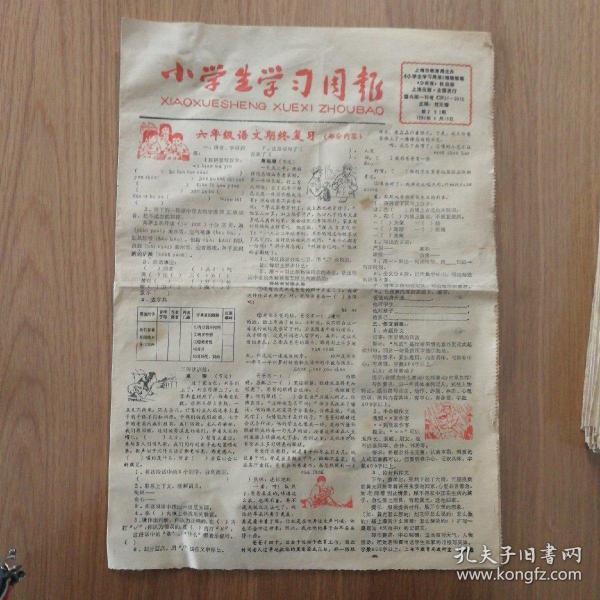 小学生学习周报  1989年15期  1990年34期  1991年21期  总共70期