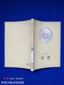 彷徨(馆藏)1956年初版