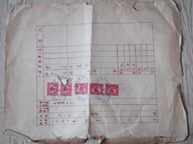 50年代帐簿扉页贴中华人民共和国印花税票1000元五张