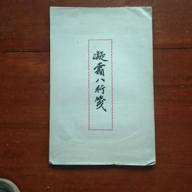 故纸犹香◆宣纸(10): 早期 凝霜八行笺(48页)