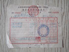 50年代武汉市精华铸字印刷厂发票贴中华人民共和国印花税票500元一张50元八张20元二张