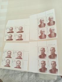 邮票 1994-2爱国民主人士方连