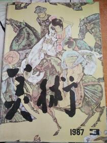 美术杂志月刊1987.3(品好内页新无笔记划线)