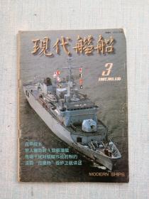 现代舰船 1997年第3期