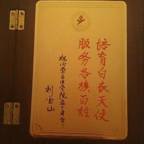 内蒙古医学院建院五十周年1956--2006 纪念品 银镀金纪念盘 直径100毫米 金箔刘云山题词150×100毫米