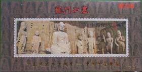 PJZ-1 中泰建交二十周年-中国邮票展览(1993-13M龙门石窟小型张唐.奉先寺大佛)加字小型张,原胶全新上品