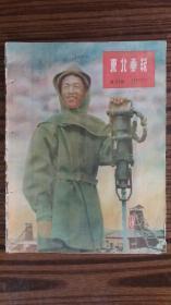 1952年出版+++<<东北画报>>第98期,完整不缺页