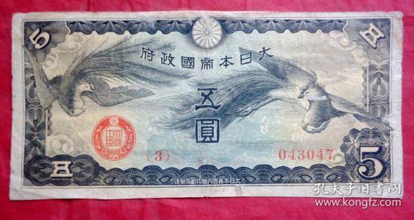 钱币 大日本帝国政府  5元 图案是凤  大日本帝国内阁印制局 侵华罪证