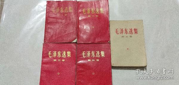 毛泽东选集1一5合售