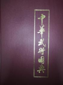 稀缺经典:中华武术图典(大16开铜版彩印精装珍藏版)仅印5000册