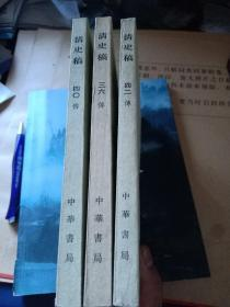 清史稿(内部发行)第三十六册+第四十册+第四十二册+ 1977年 一版一印<<3册合售价>>可以拆售