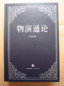 保证正版 物演通论 王东岳 著 全新正版精装 照片实拍 现货